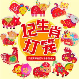 元宵节手工diy十二生肖卡通灯笼卡通动物手提灯笼幼儿制作材料包