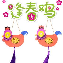 创意缝春鸡吊饰 eva手工立体粘贴缝春鸡挂件幼儿园区角装饰