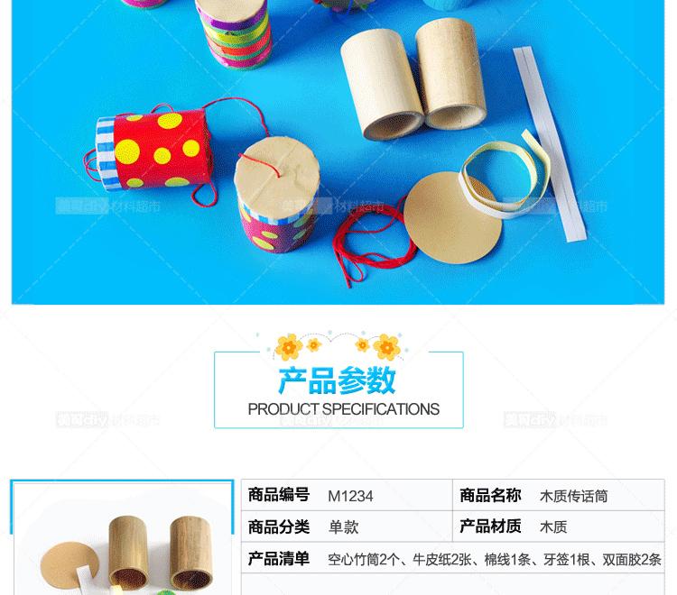 木质竹质传声筒话筒幼儿园手工制作diy美术材料绘画
