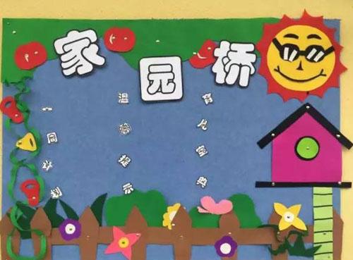 """幼儿园的家园联系栏一直沿用着""""联系栏"""",""""家园桥"""",""""家园之窗""""等老名字"""