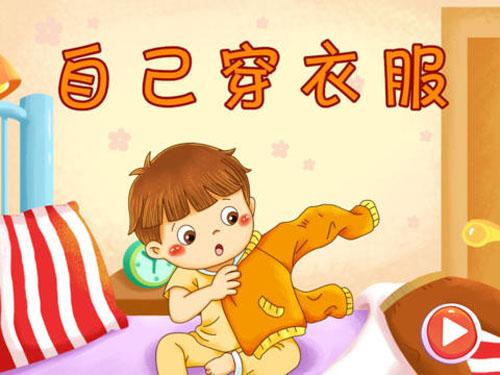 幼儿折衣服卡通画