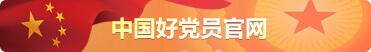 中国好党员官网