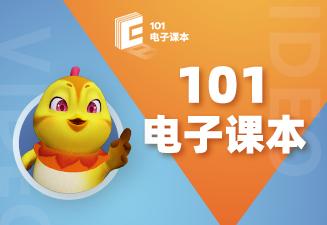 实验校携101电子课本试点上海四所中学,获教师积极反馈