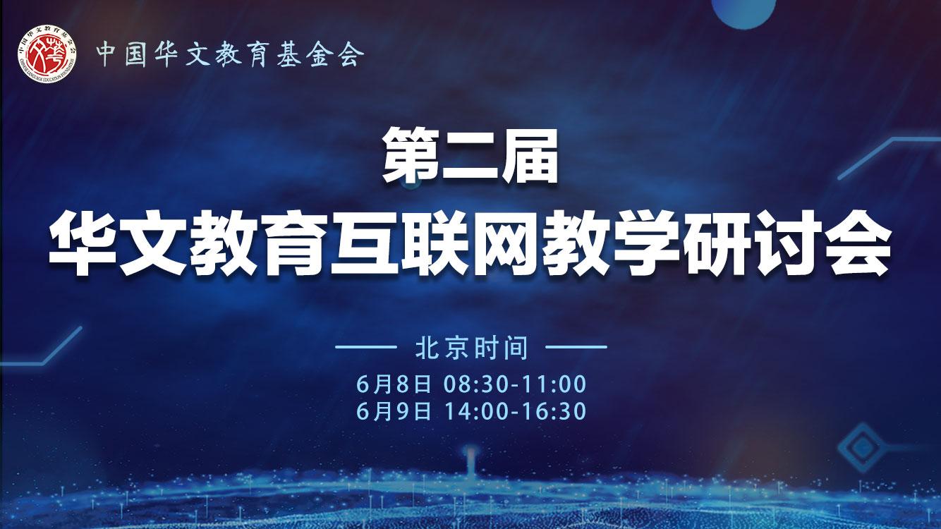 网龙智慧学习方案亮相第二届华文教育互联网教学研讨会