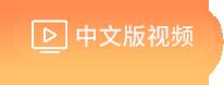 播放中文完整视频