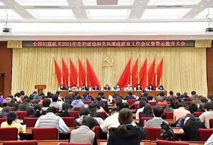 黄晓薇:以高质量党建引领新时代妇联工作高质量发展