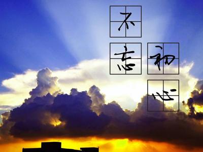 新华网评:将初心和使命镌刻于心
