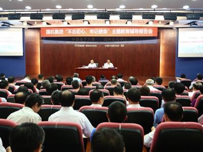"""国机集团党委举行""""不忘初心、牢记使命,深刻把握习近平新时代中国特色社会主义思想""""专题报告会"""
