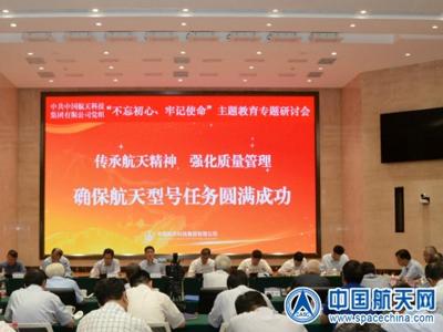 中国航天科技集团党组领导和院士专家共话初心使命