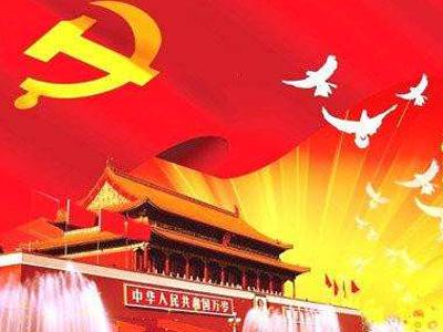 第二届中国共产党领导力论坛举行