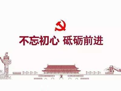 安徽:牢记初心使命 勇闯发展新路