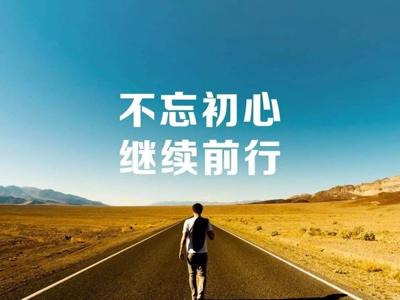中国组织人事报评论员:用初心照亮逐梦征程——把初心和使命铭刻于心①