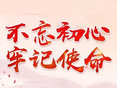 """贵州第一批""""不忘初心、牢记使命""""主题教育全面展开"""