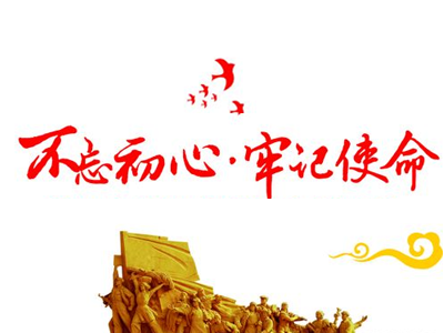 """四川省委""""不忘初心、牢记使命""""主题教育领导小组第二次会议召开"""
