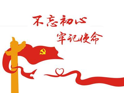 习近平:全党必须始终不忘初心牢记使命 在新时代把党的自我革命推向深入
