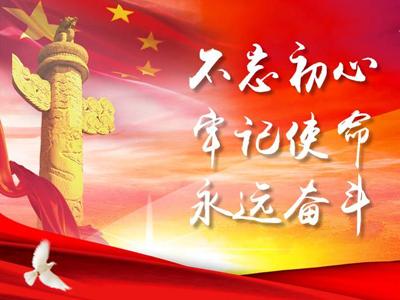 """省社科联召开""""不忘初心、牢记使命""""主题教育专题学习会"""