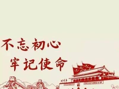 """农业农村部召开""""不忘初心、牢记使命""""主题教育专题报告会"""