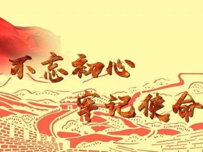 """北京、山西、内蒙古扎实推进""""不忘初心、牢记使命""""主题教育活动"""