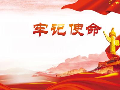 """财政部福建监管局开展""""不忘初心、牢记使命""""主题党日活动"""