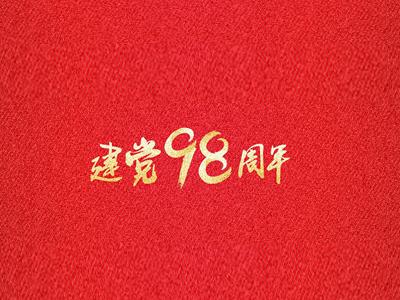 省政府投资项目评审中心组织开展庆祝建党98周年系列活动