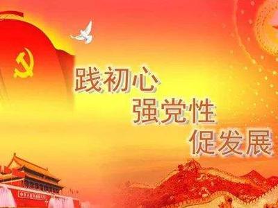 """厦门市直机关工委开展""""践初心促发展""""主题党日活动"""