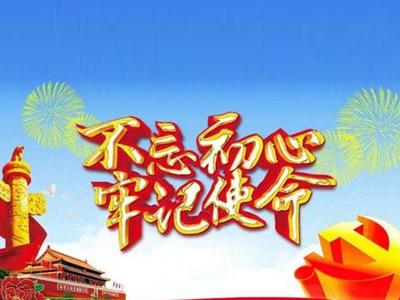 省民宗厅到省革命历史纪念馆开展主题党日活动