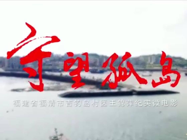 守望孤岛(王锦萍)