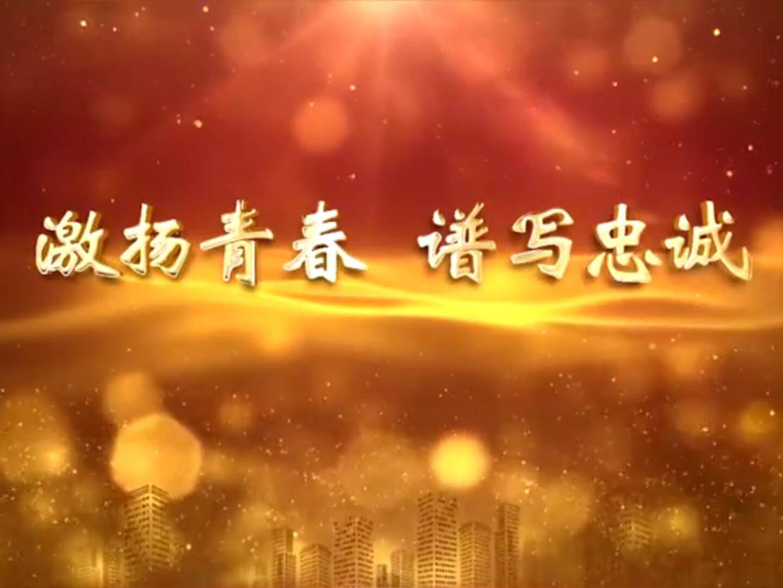 激扬青春 谱写忠诚(杨春)