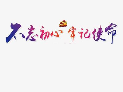 人民论坛:知史爱党 知史爱国