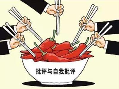 中国组织人事报评论员:用好批评和自我批评的有力武器