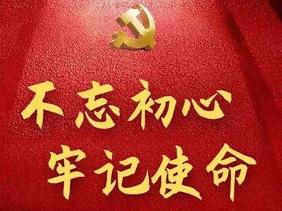 """福建省统计局召开""""不忘初心、牢记使命""""主题教育专题民主生活会"""