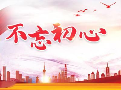在学习党史新中国史中牢记初心使命
