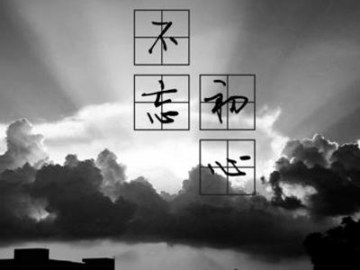 四川日报评论员:走深走心走实 更加注重实效