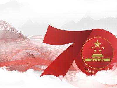 初心铸就千秋伟业——为庆祝新中国成立70周年而作(下)