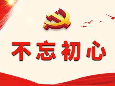 """光泽县举办第二批""""不忘初心、牢记使命""""主题教育党支部书记培训班"""