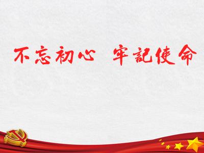 """南平市直机关工委开展""""不忘初心、牢记使命""""主题教育专题集中学习研讨"""