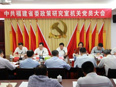 省委政策研究室召开机关党员大会