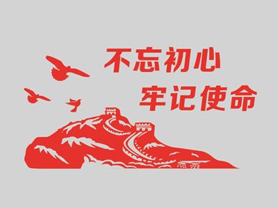"""漳平市直机关工委扎实推进""""不忘初心、牢记使命""""主题教育"""