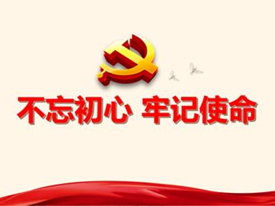 省科技厅传达学习党的十九届四中全会精神