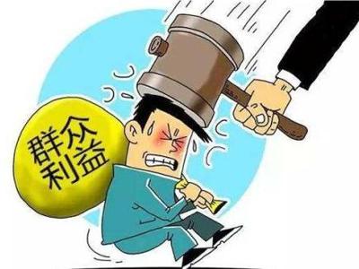 福建省扎实开展漠视侵害群众利益问题专项整治