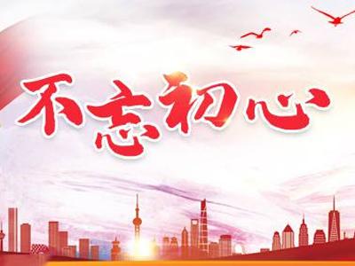 云南日报评论员:模范践行共产党人的初心使命