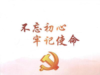 """安徽省领导参加指导省辖市市委常委会""""不忘初心、牢记使命""""专题民主生活会"""