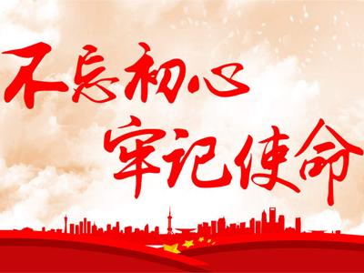 """广西壮族自治区领导赴各市参加指导""""不忘初心、牢记使命""""专题民主生活会"""