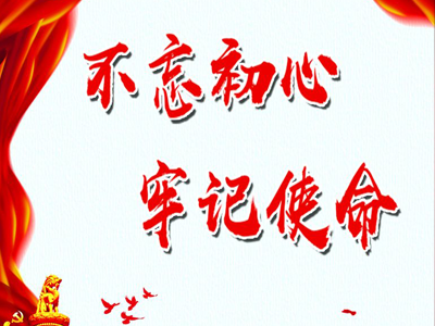 """河北省领导联系指导各地各单位开展第二批""""不忘初心、牢记使命""""主题教育"""