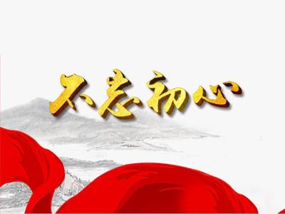 南平市直工委机关党支部召开开放式党员专题组织生活会