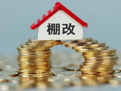 黑龙江省下大力气解决回迁和棚改难题
