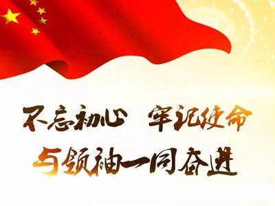 山西广灵县、绛县、闻喜县扎实开展主题教育