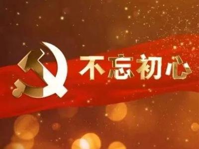 中共福建省财政厅直属机关第八次代表大会召开