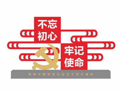 """云南永仁县扎实开展""""不忘初心、牢记使命""""主题教育"""