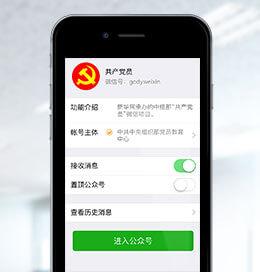 共产党员微信号